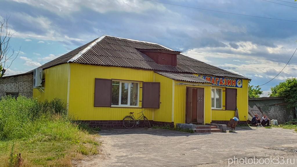 78 Продуктовый магазин в Урваново, Меленковский район