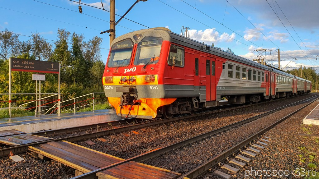 138 Поезд на жд станции о.п. 284 км, Лазарево