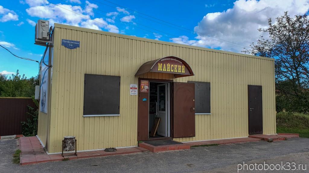 29 Продуктовый магазин в селе Лазарево, Муромский район