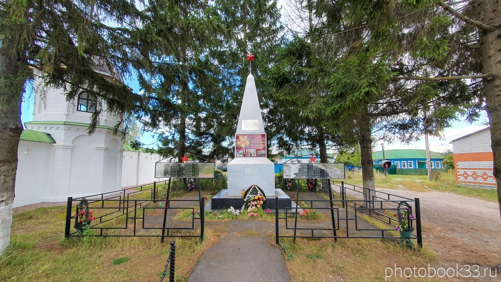 36 Памятник жителям села Лазарево, погибшим в ВОВ