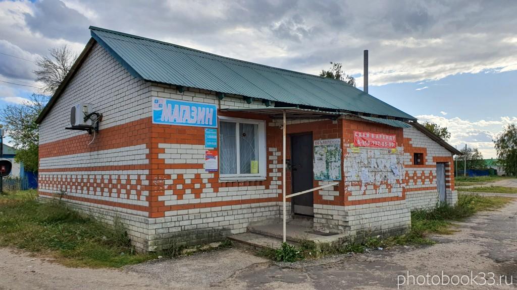 38 Продуктовый магазин N2 в с. Лазарево, Муромский район