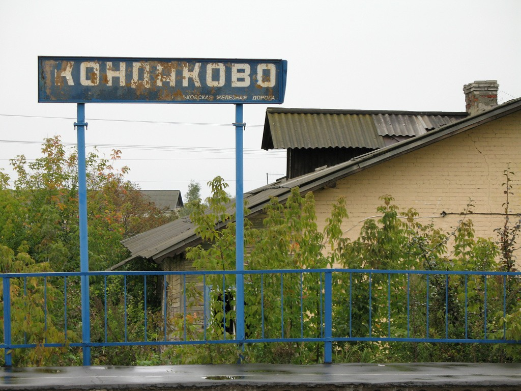 Старая вывеска станции Кондаково