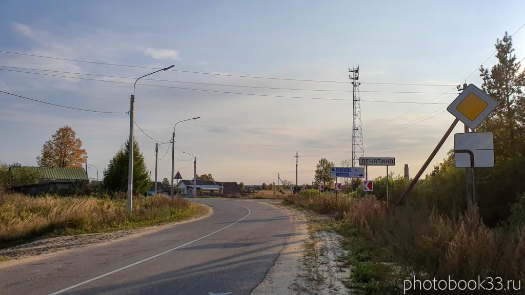 01 Въезд в село Денятино
