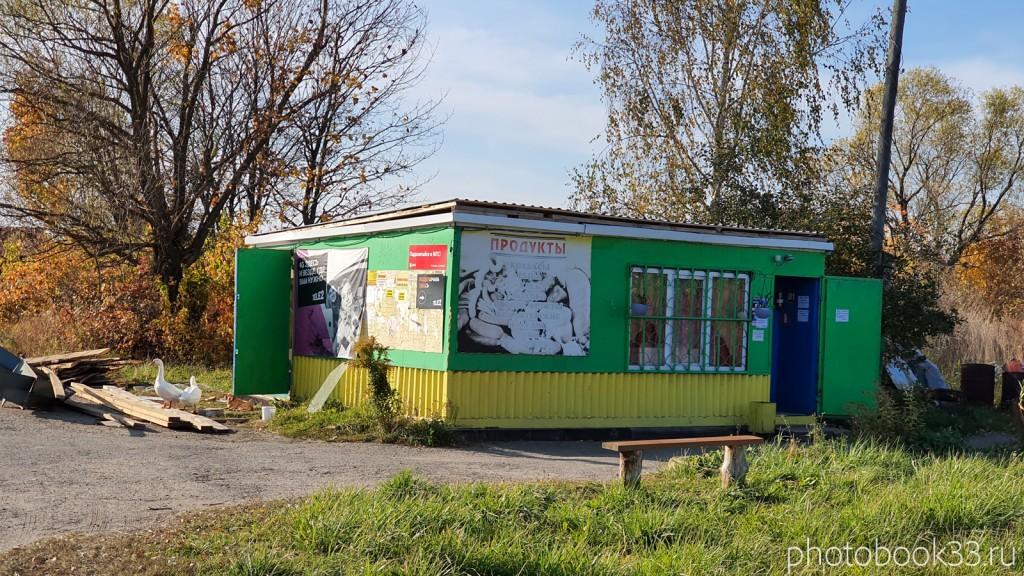 01 Продуктовый дом в Кондаково Меленковского района