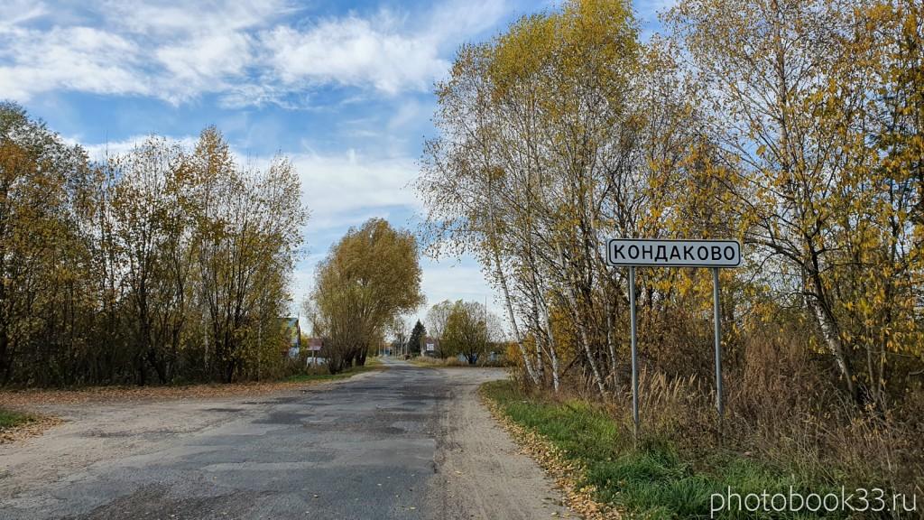 09 Въезд в д. Кондаково