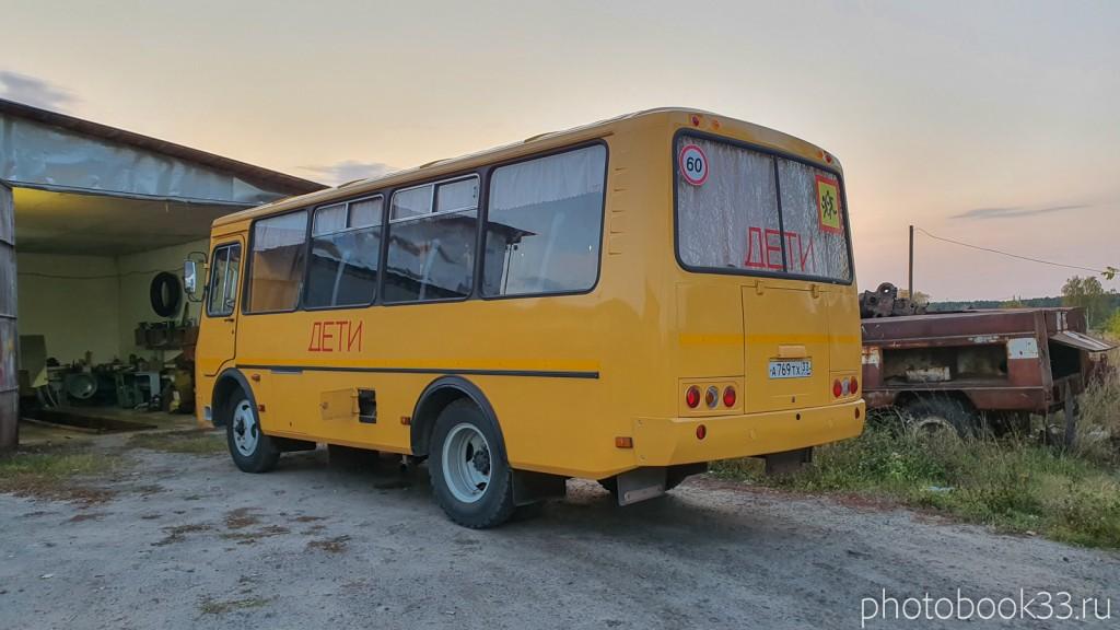 146 Школьный автобус с. Денятино, Меленковский район