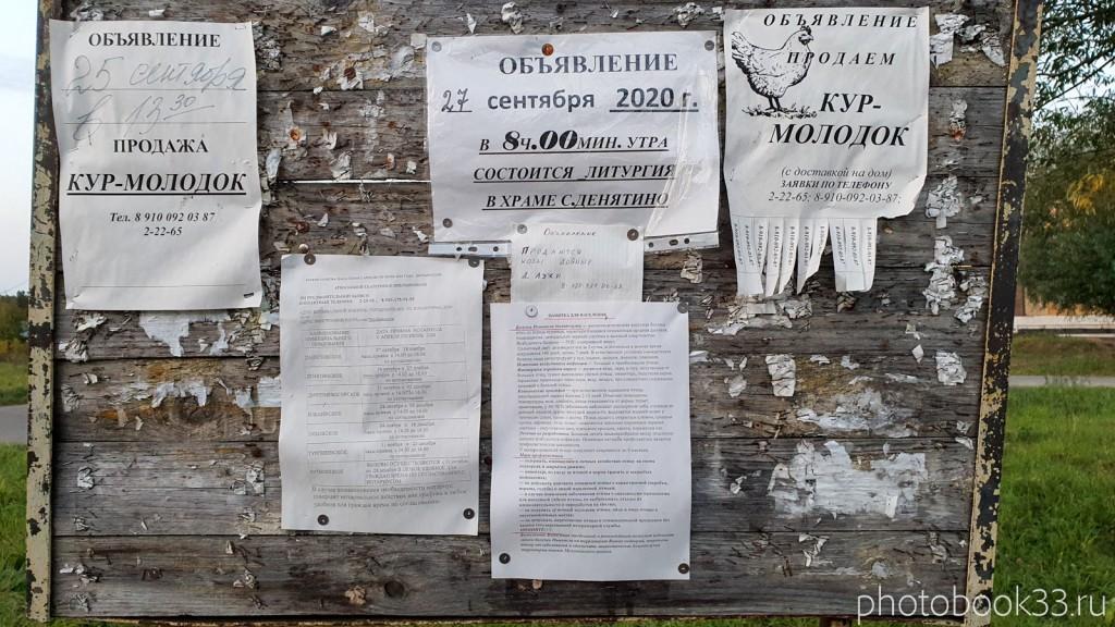 150 Объявления в с. Денятино Меленковский район
