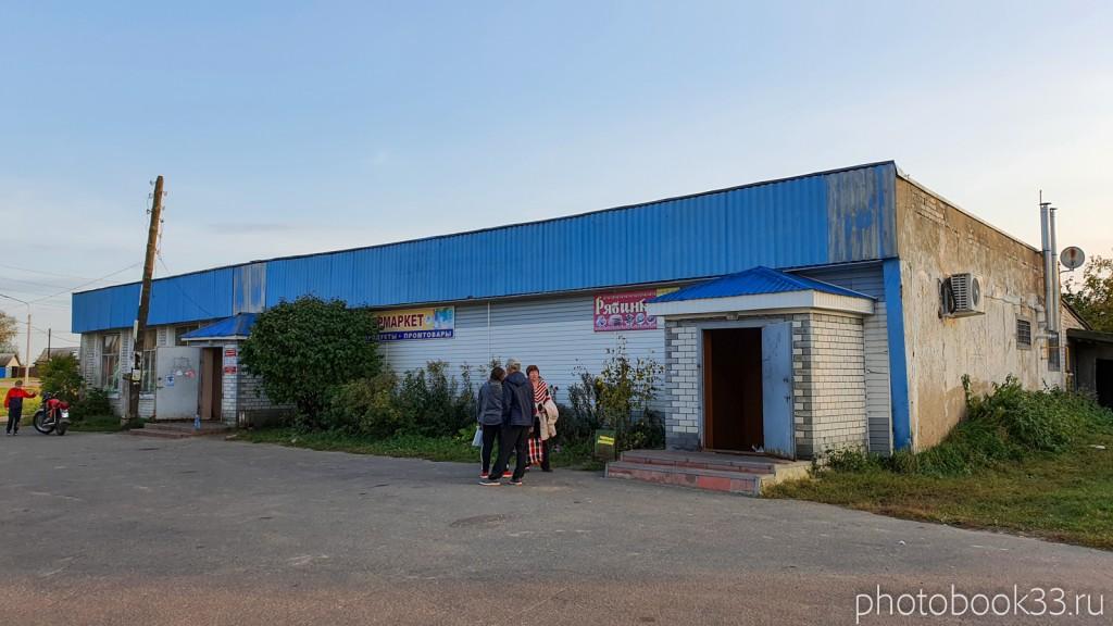 58 Центральный магазин в с. Денятино, Меленковский район