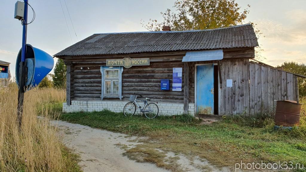 65 Здание почты в с. Денятино, Меленковский район