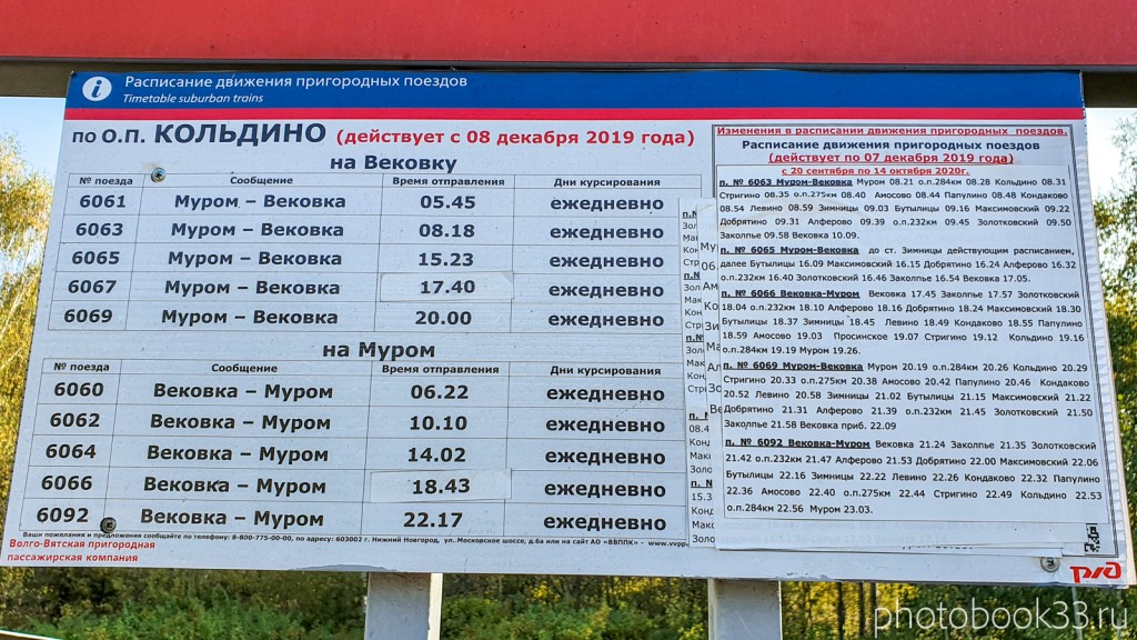 84 Расписание поездов Муром Вековка с остановкой в Кольдино 2020 год