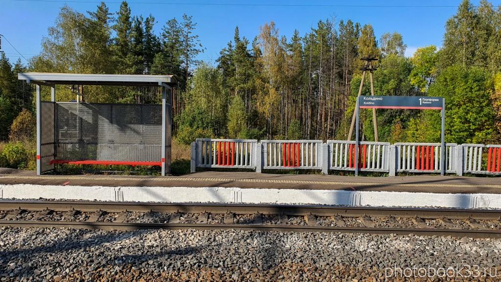 86 Железнодорожная станция в Кольдино