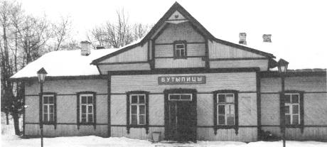 Старая фотография железнодорожного вокзала Бутылицы
