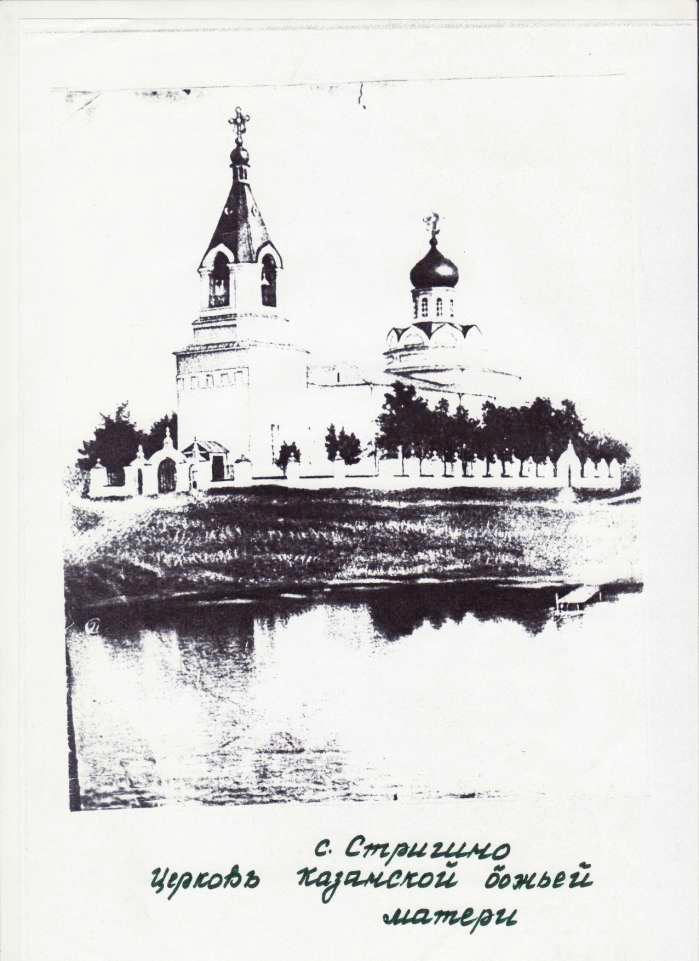 Стригино, Церковь Казанской божьей матери