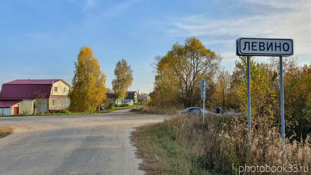 05 Въезд в деревню Левино