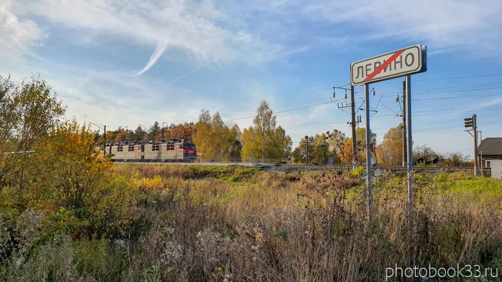 06 Село Левино и железная дорога