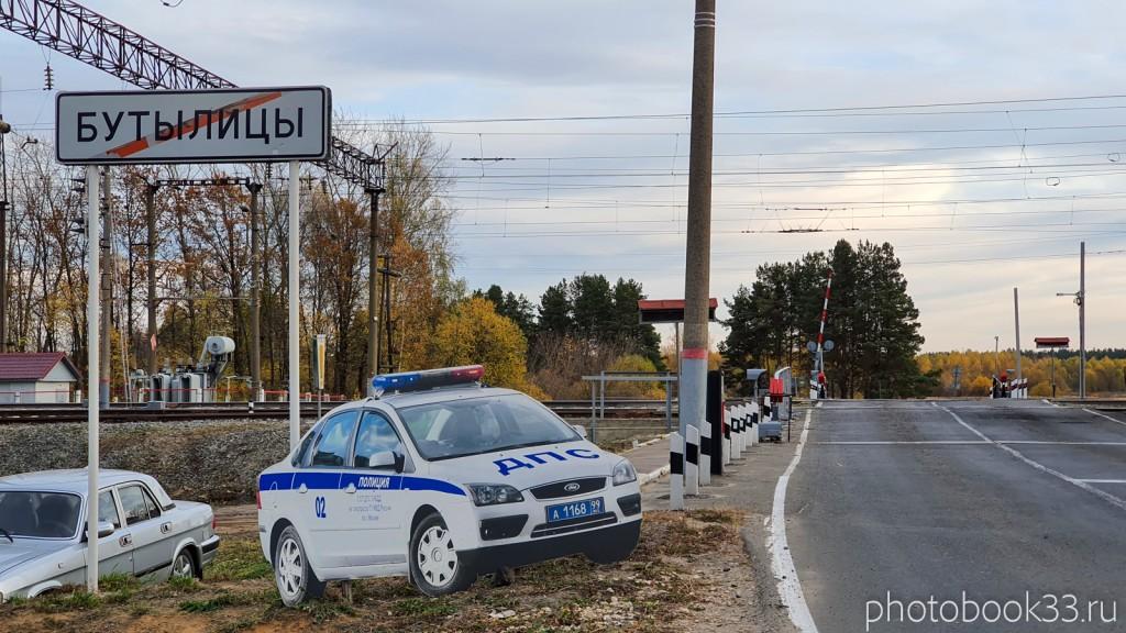 101 ДПС села Бутылицы, Муляж на железной дороге