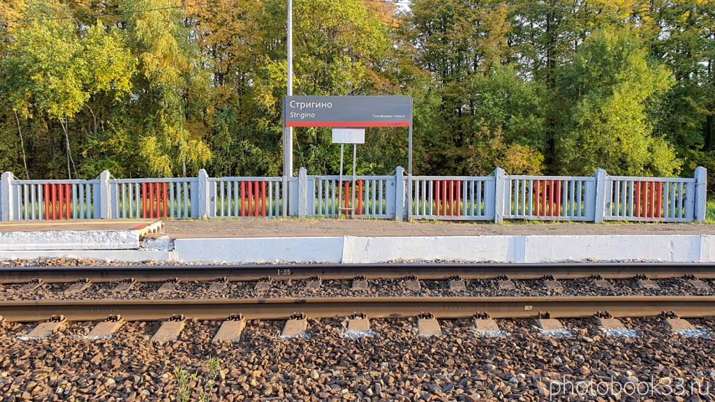 105 Железнодорожная станция в с. Стригино, Муромский район
