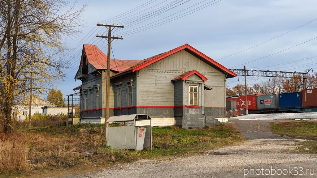 113 Здание железнодорожного вокзала в селе Бутылицы, Меленковский район