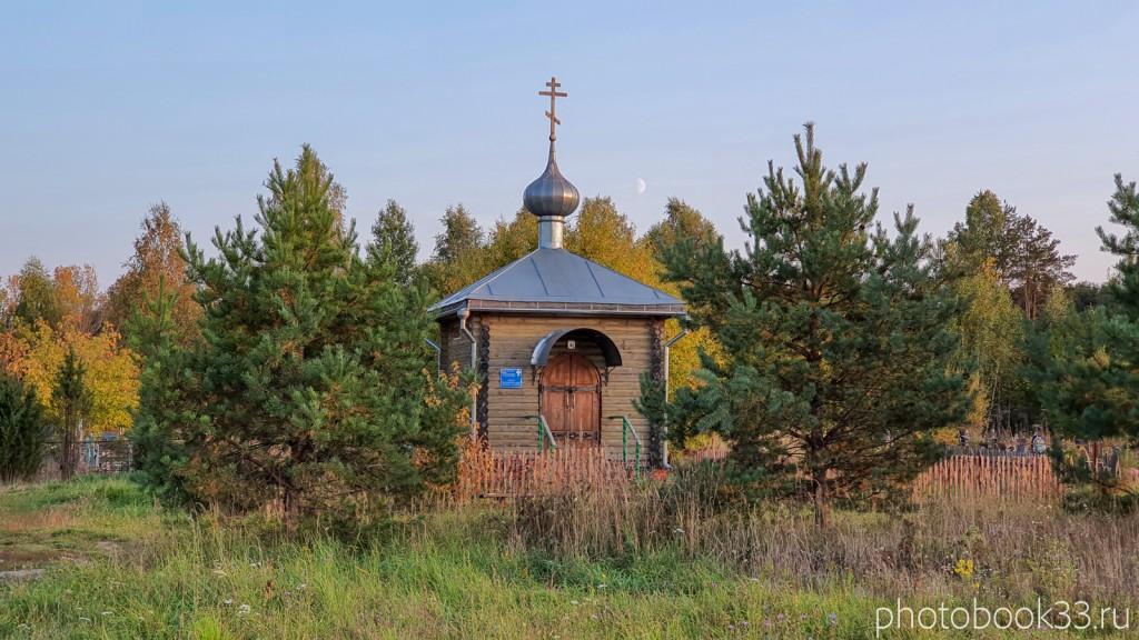 118 Стригино. Церковь (Часовня) Казанской иконы Божией Матери