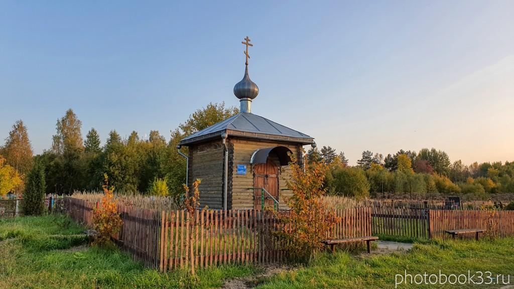 119 Стригино. Церковь (Часовня) Казанской иконы Божией Матери