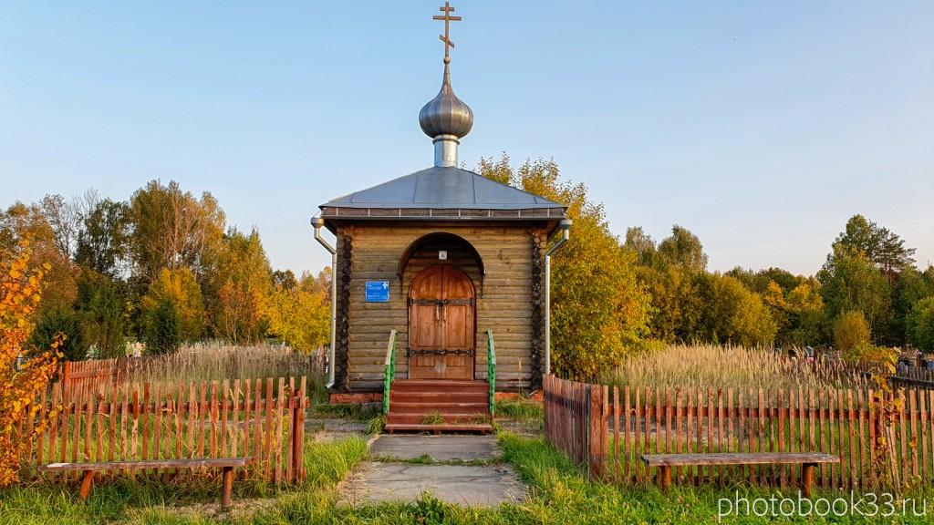 120 Стригино. Церковь (Часовня) Казанской иконы Божией Матери