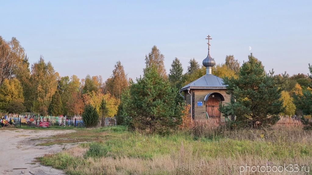 121 Стригино. Церковь (Часовня) Казанской иконы Божией Матери