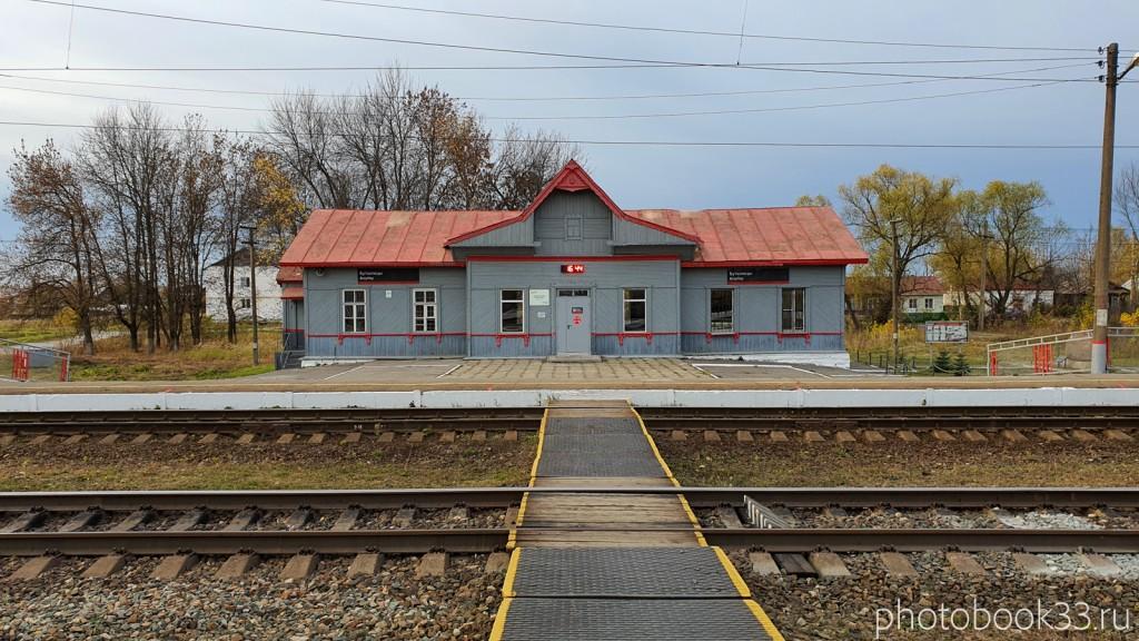 122 Здание железнодорожного вокзала в селе Бутылицы, Меленковский район