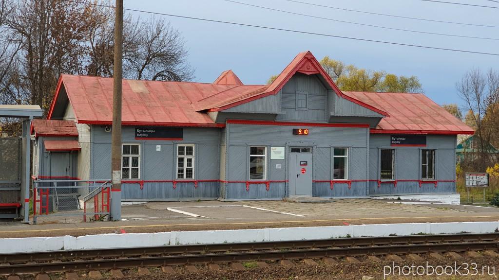 124 Здание железнодорожного вокзала в селе Бутылицы, Меленковский район