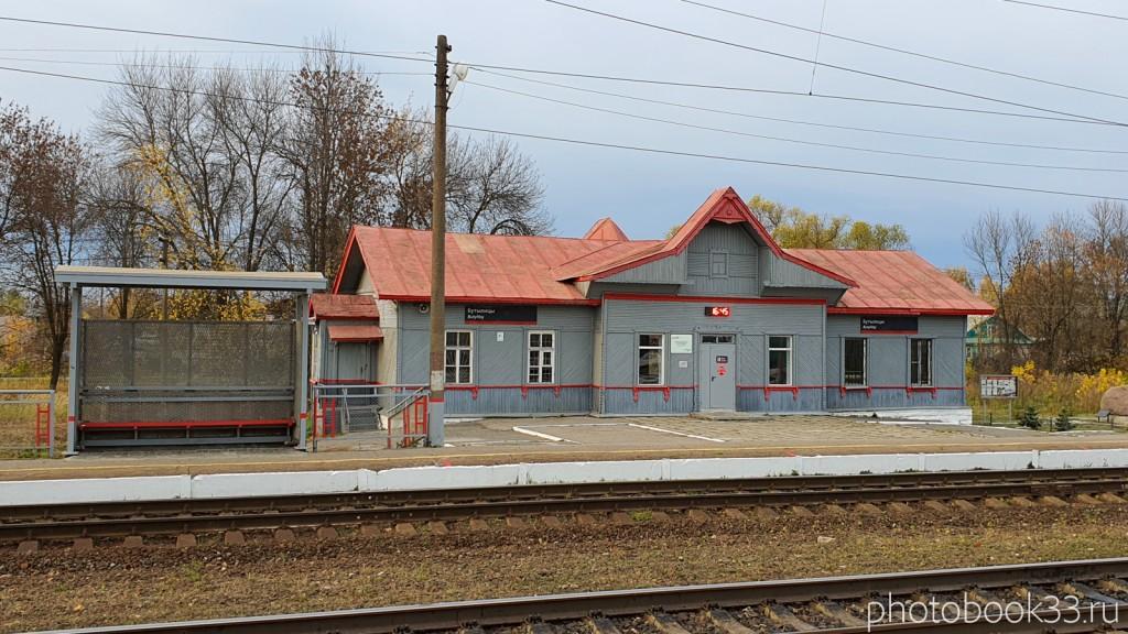 125 Здание железнодорожного вокзала в селе Бутылицы, Меленковский район