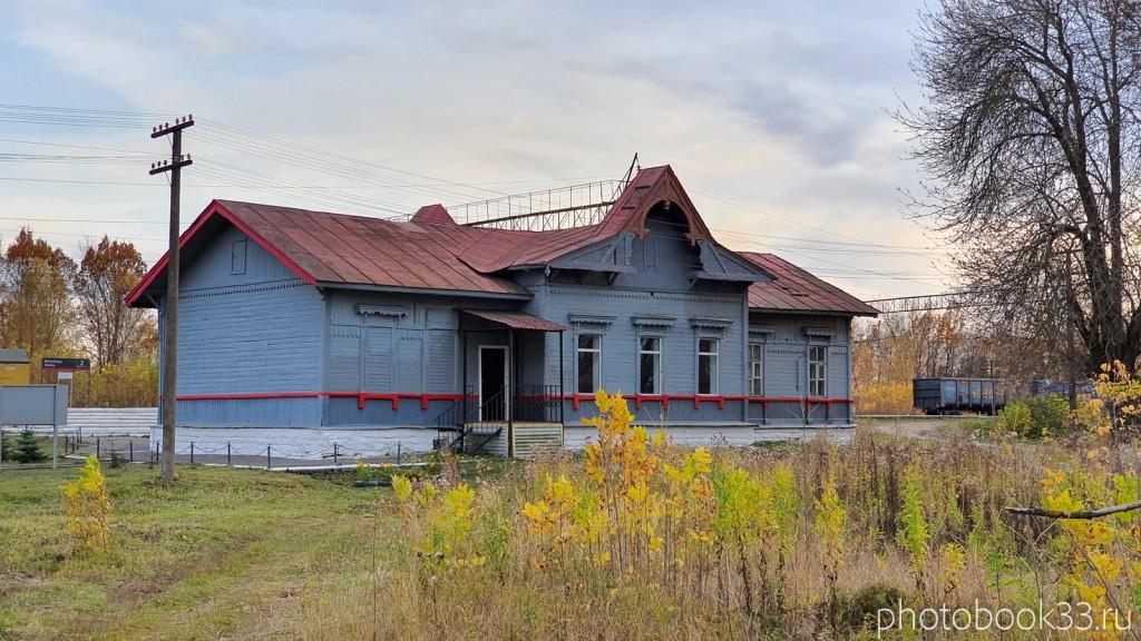 129 Здание железнодорожного вокзала в селе Бутылицы, Меленковский район