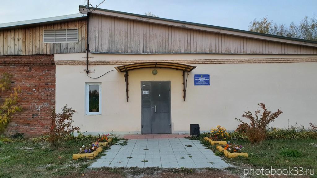 160 Бутылицкий культурно-досуговый центр