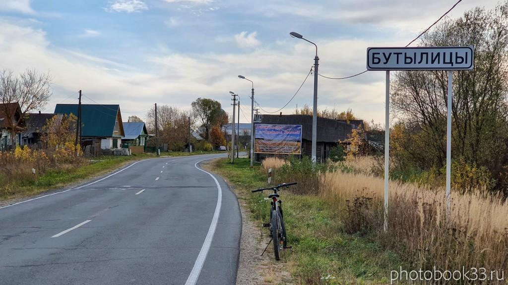 19 Въезд в село Бутылицы Меленковского района
