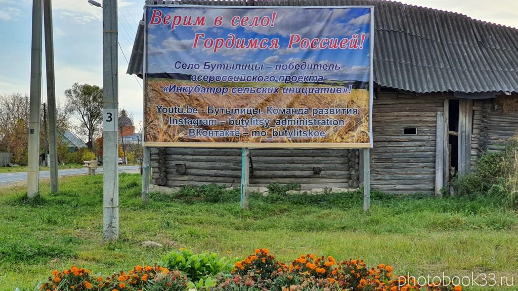 20 Бутылицы. Верим в село! Гордимся Россией!