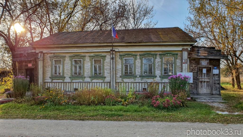 21 Здание администрации Денятинского сельского поселения, с. Левино