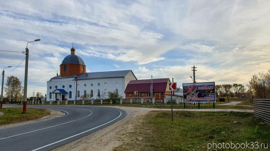 31 Бутылицы, Церковь Николая Чудотворца