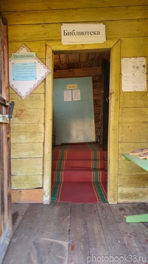 32 Библиотека в с. Левино, Меленковский район