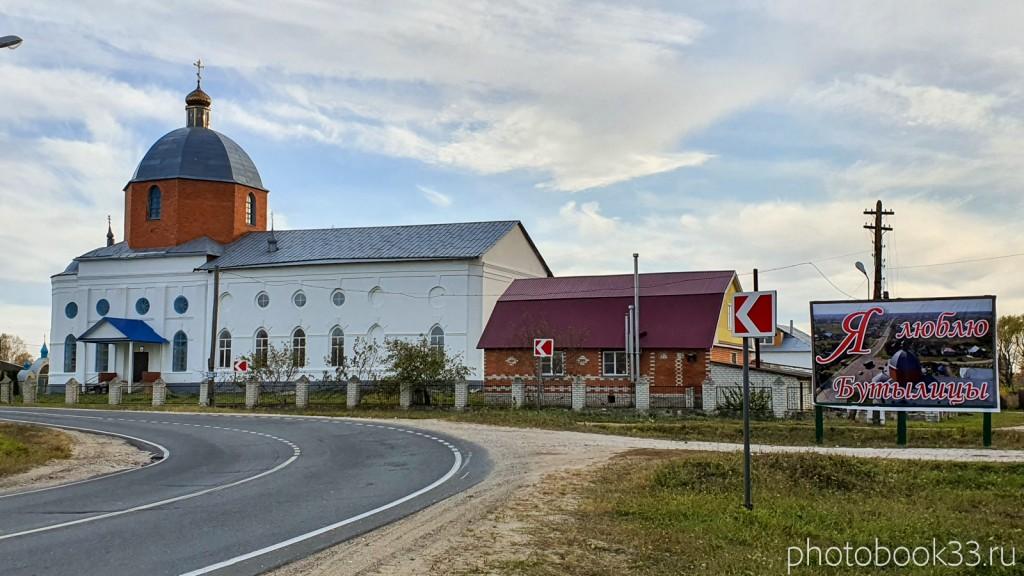 32 Бутылицы, Церковь Николая Чудотворца