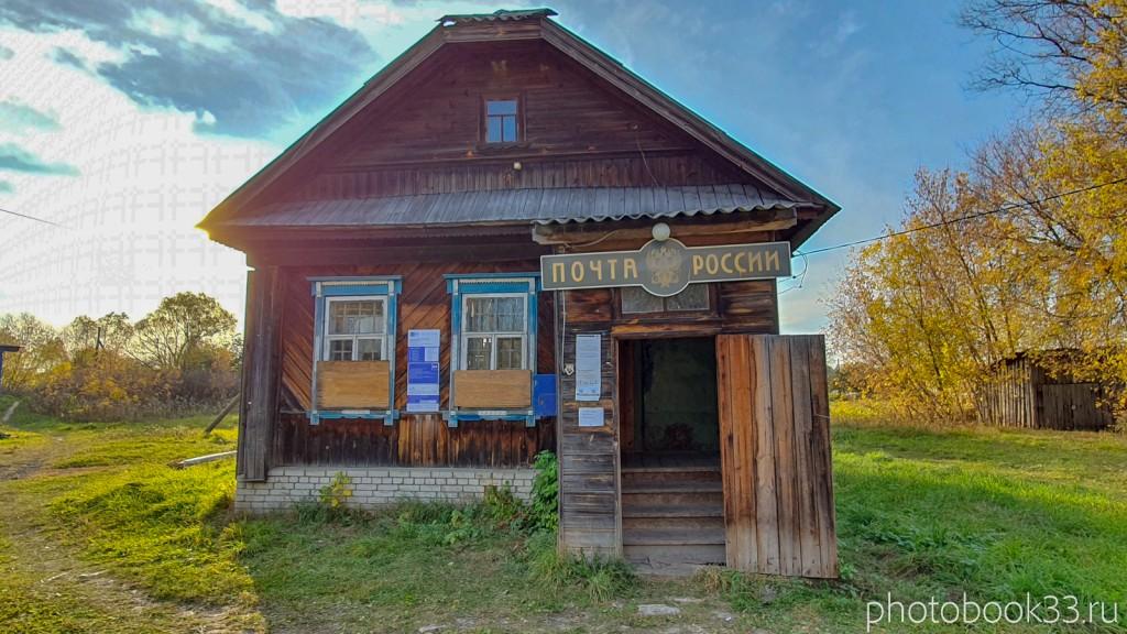 33 Почта России в с. Левино, Меленковский район