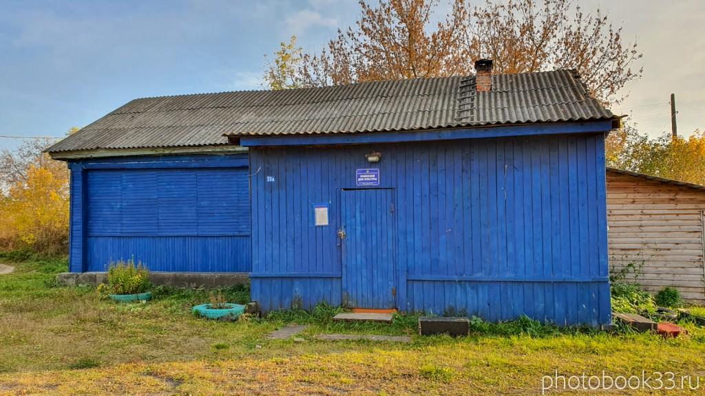 37 Левинский дом Культуры, Меленковский район
