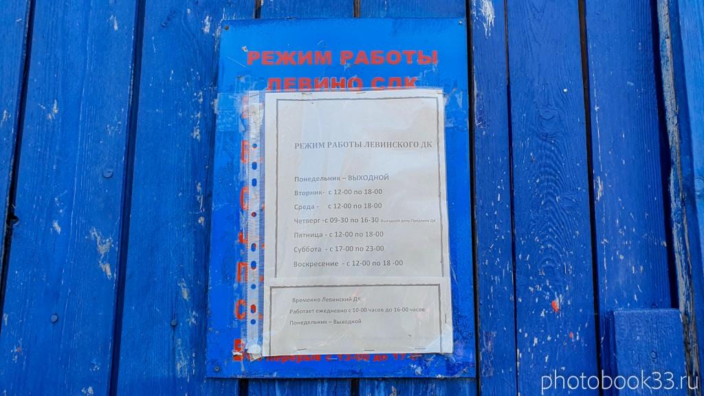 38 Левинский дом Культуры, Меленковский район