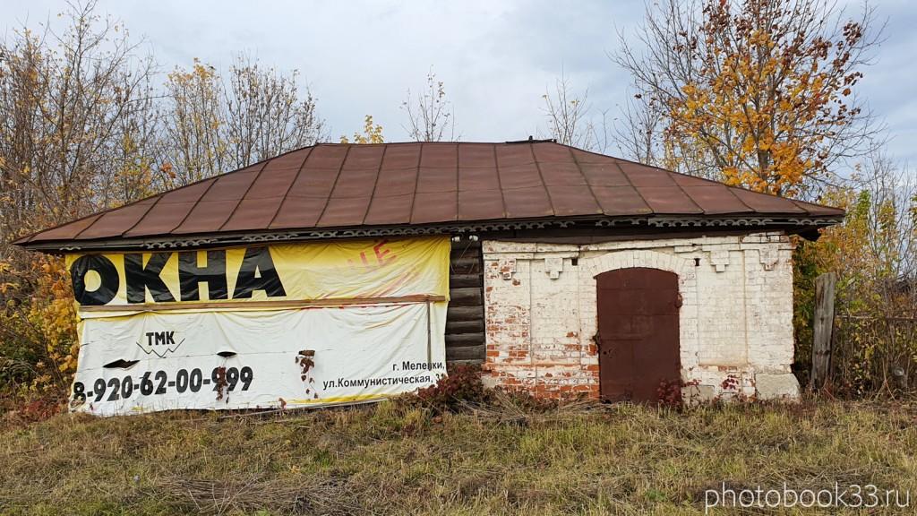 49 Заброшенное кирпичное здание в селе Бутылицы, Меленковский район