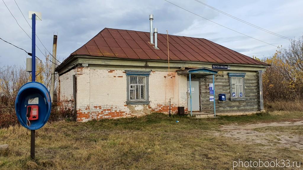 50 Почта России в селе Бутылицы, Меленковский район
