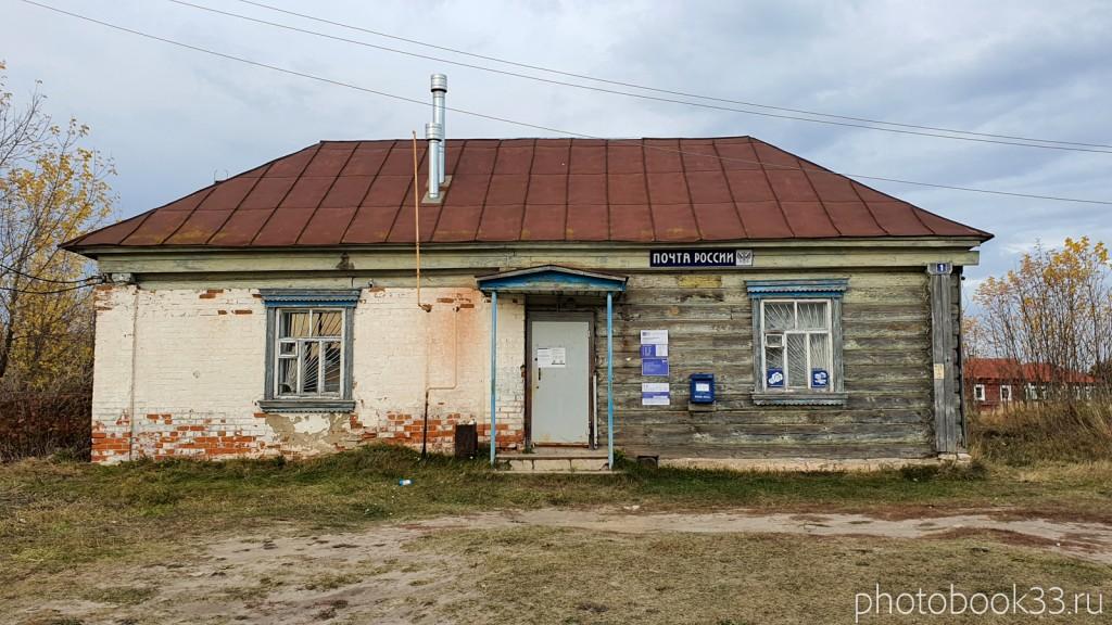 51 Почта России в селе Бутылицы, Меленковский район
