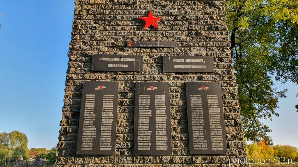 59 Мемориал Великой Отечественной Войны. Погибшим воинам землякам. Село Стригино