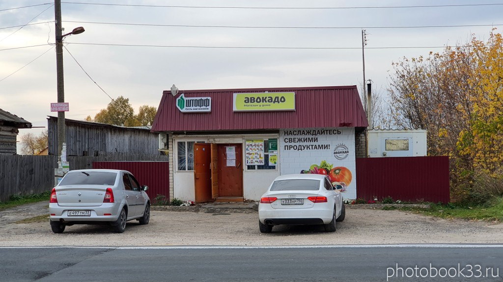 73 Магазин у дома Авокадо. Село Бутылицы