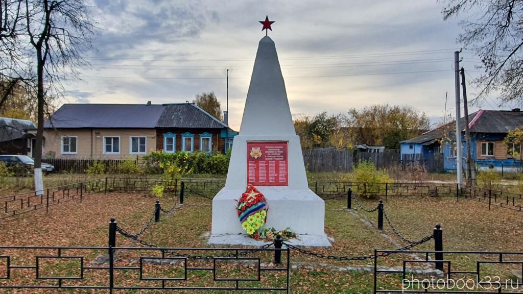89 Памятник землякам, павшим в Великой Отечественной войне 1941 - 1945 годов. Бутылицы, Меленковский район