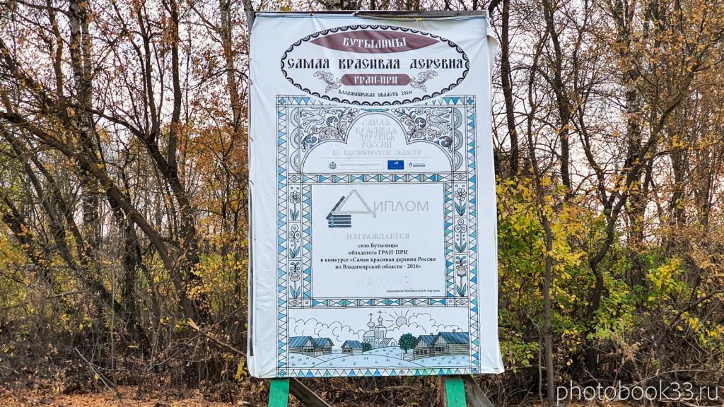 97 Гран-при 2016. Самая красивая деревня Владимирской области. Село Бутылицы